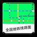 全國地鐵線路圖