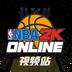 NBA2KOL视频站