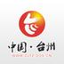 中国台州LOGO