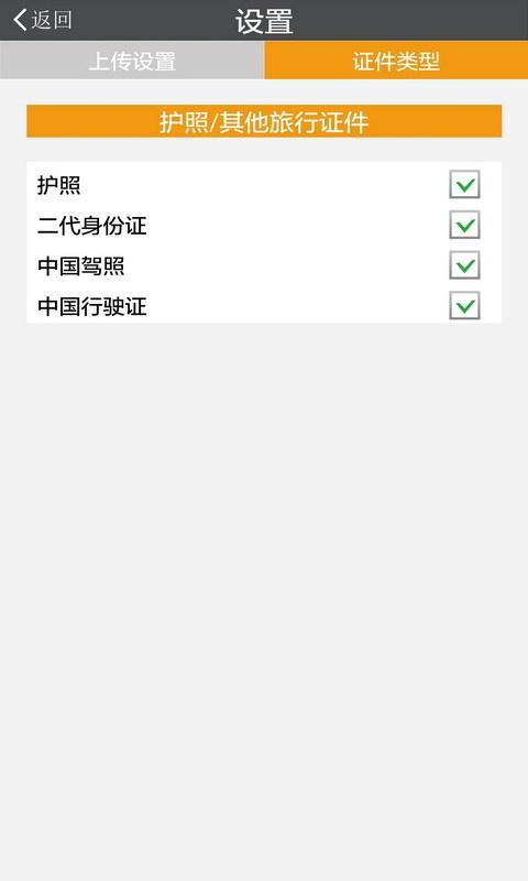 文通证件识别系统截图4