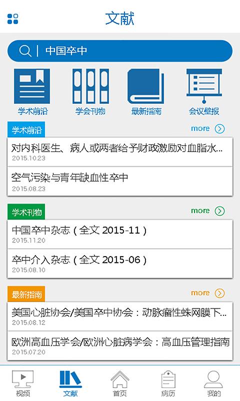 中国卒中学院截图3