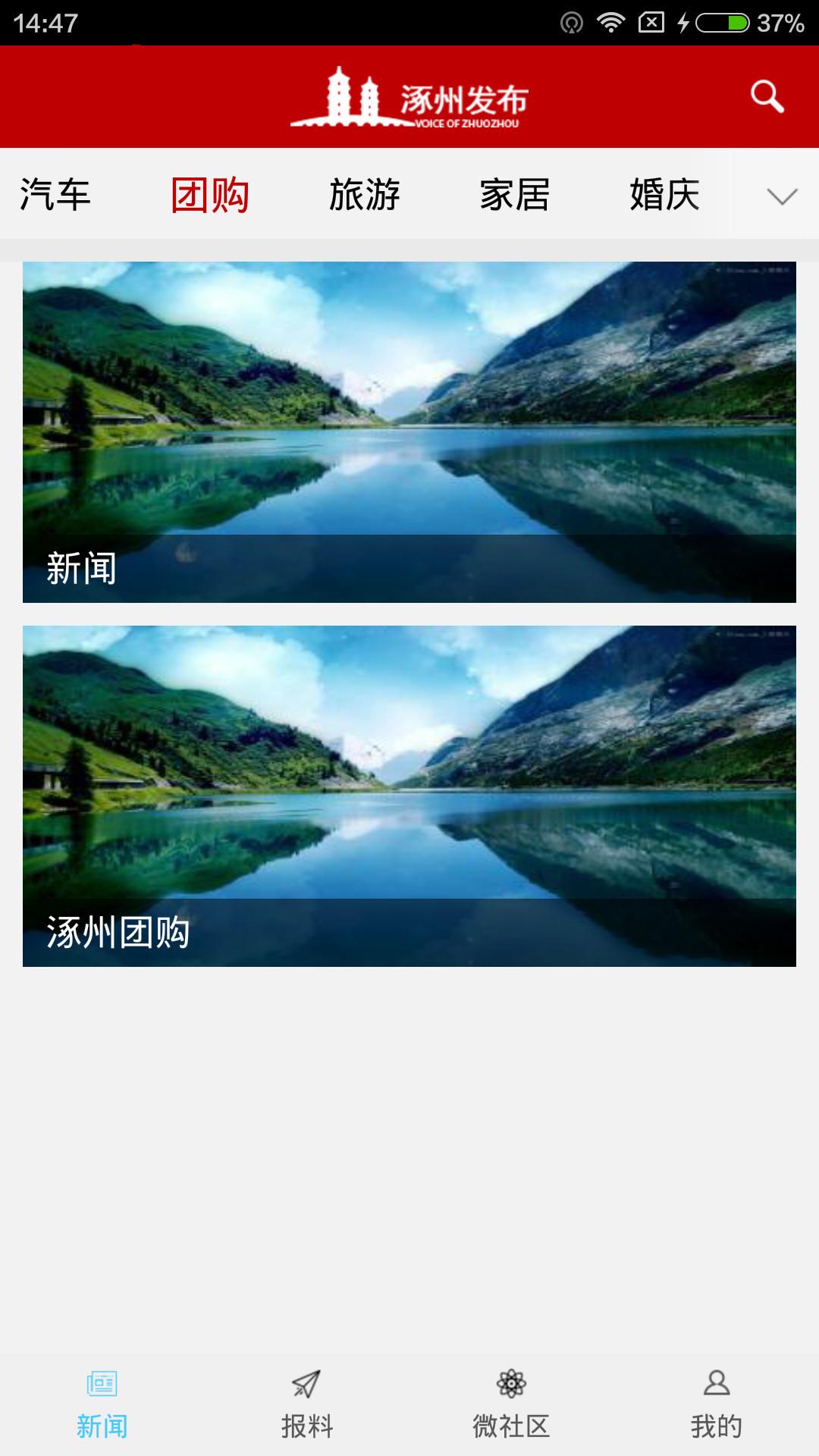 涿州发布截图3