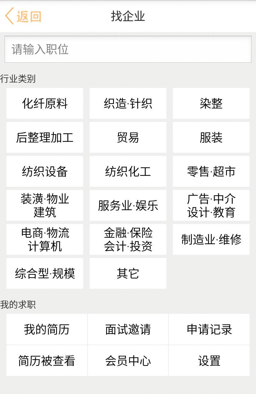 锦绣网截图4