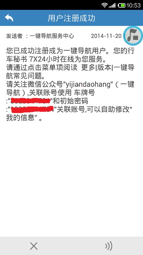 宝骏行车秘书截图4