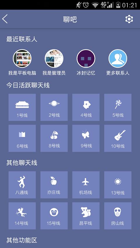 北京地铁票价计算器截图3