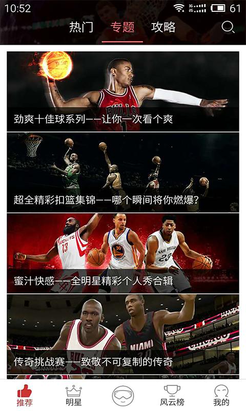 NBA2KOL视频站截图3