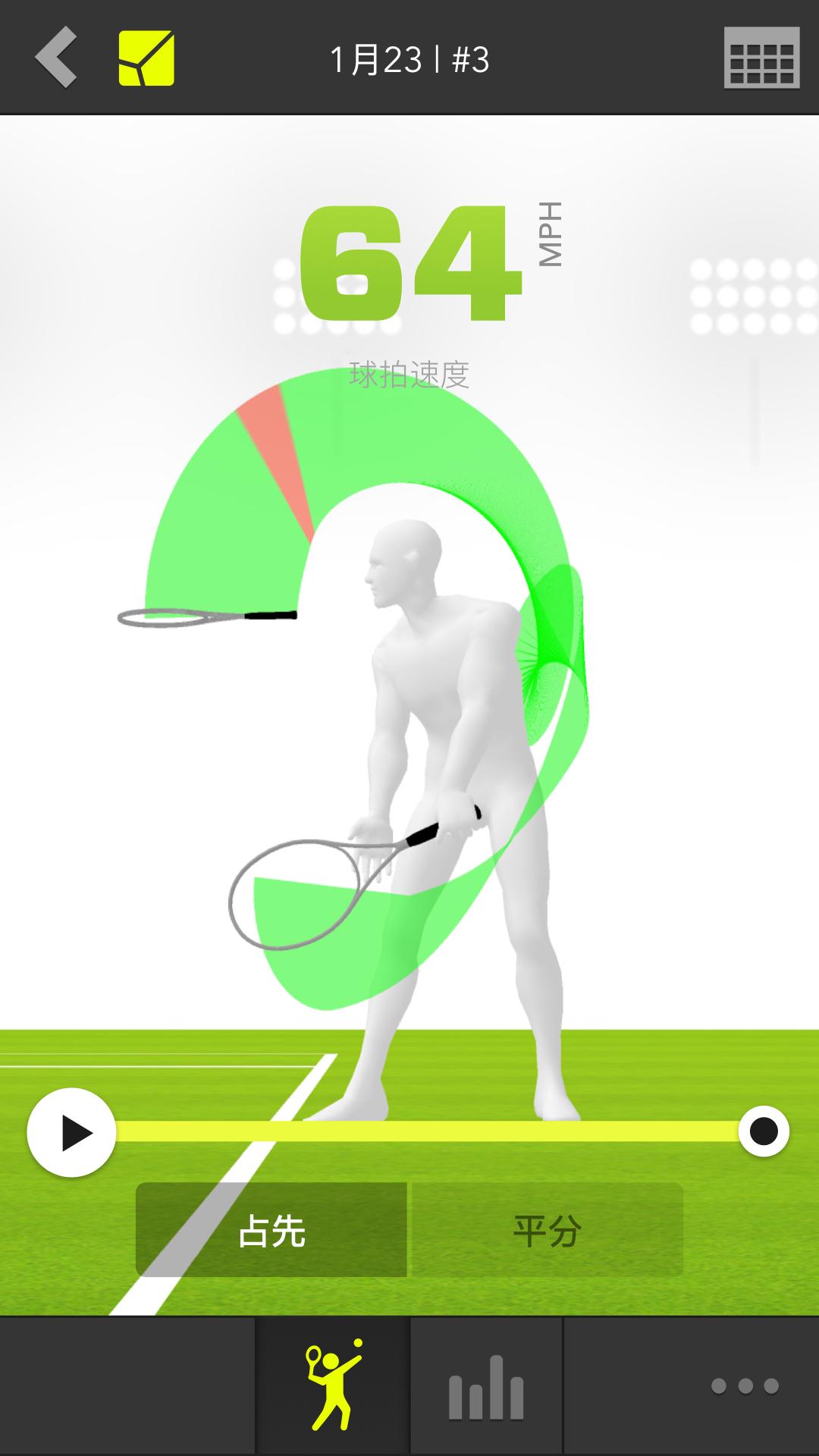 泽普网球截图2