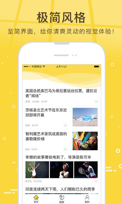 搜狐新闻(资讯版)截图2