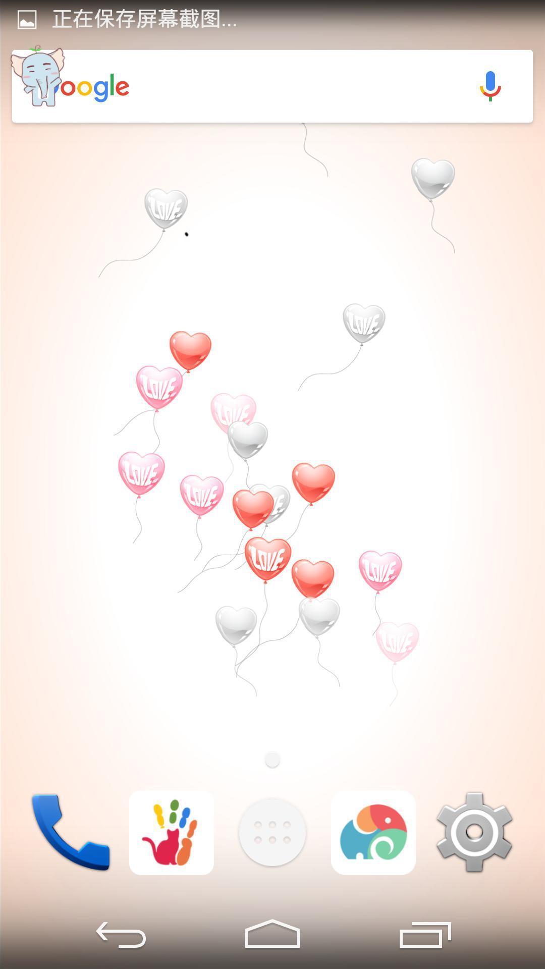 爱心气球-梦象动态壁纸截图2