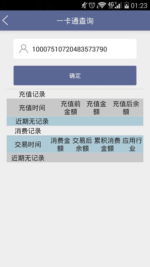 北京地铁票价计算器截图5