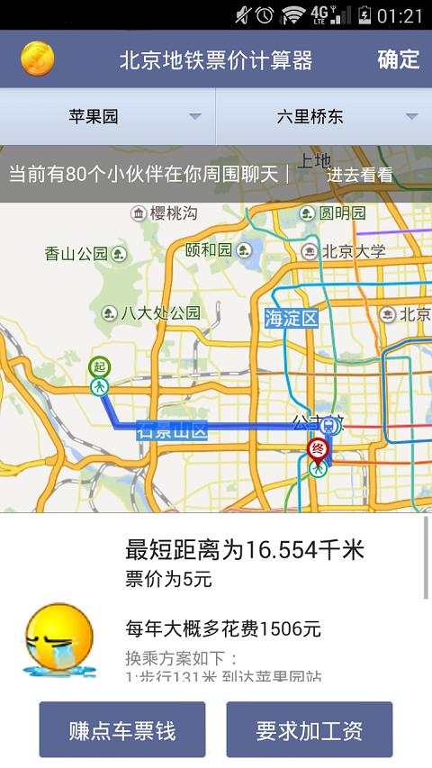 北京地铁票价计算器截图1