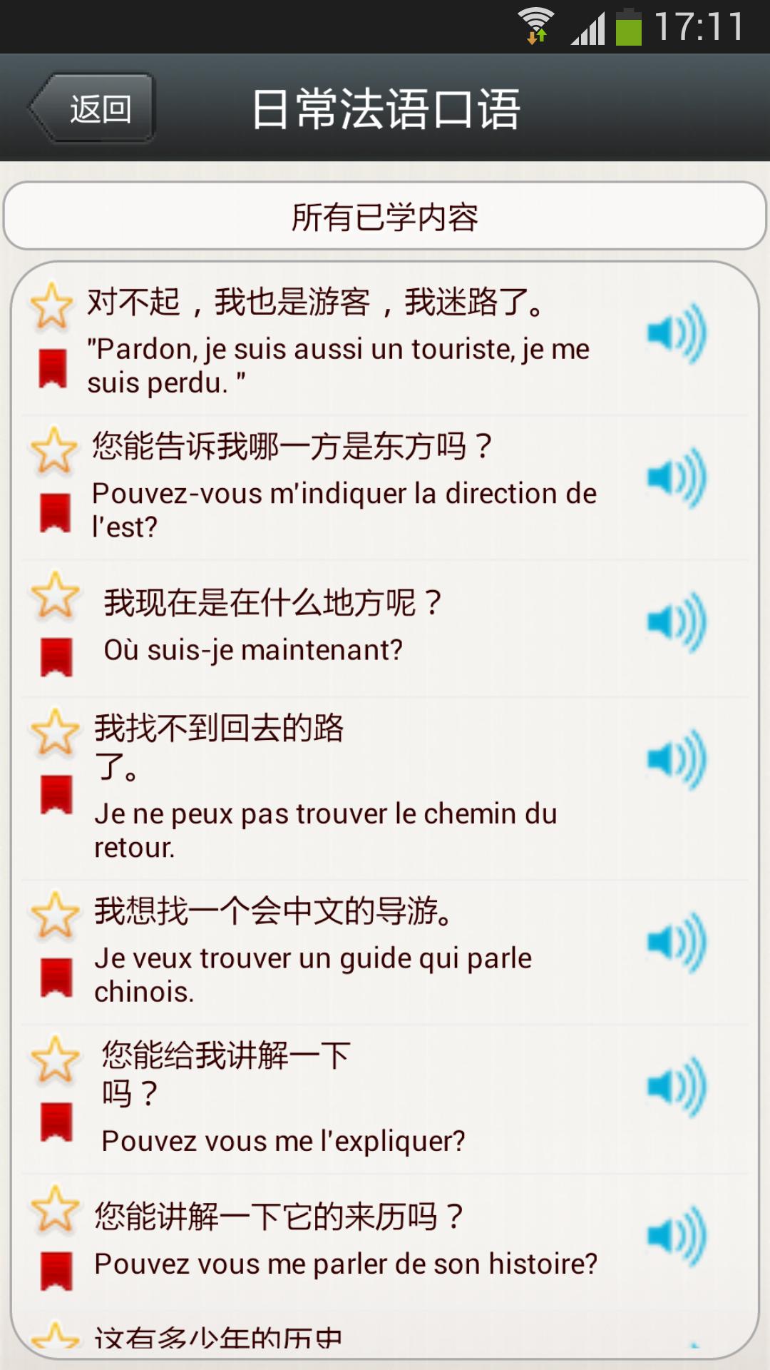 日常法语口语截图4