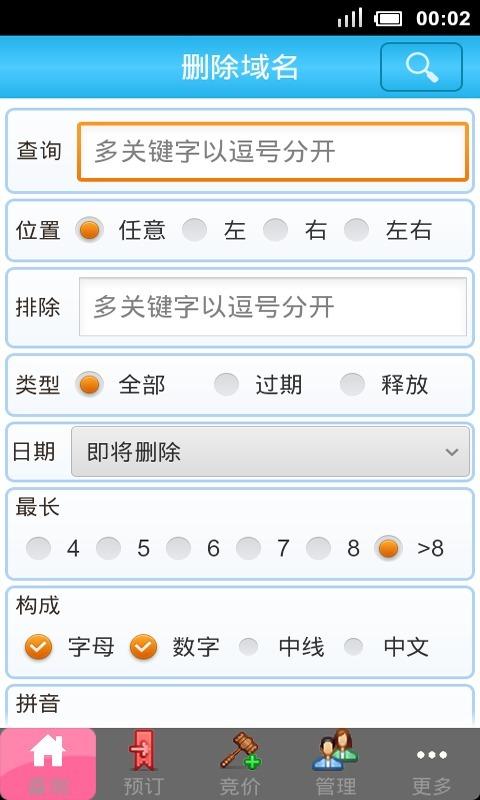 爱订米-抢域名截图1