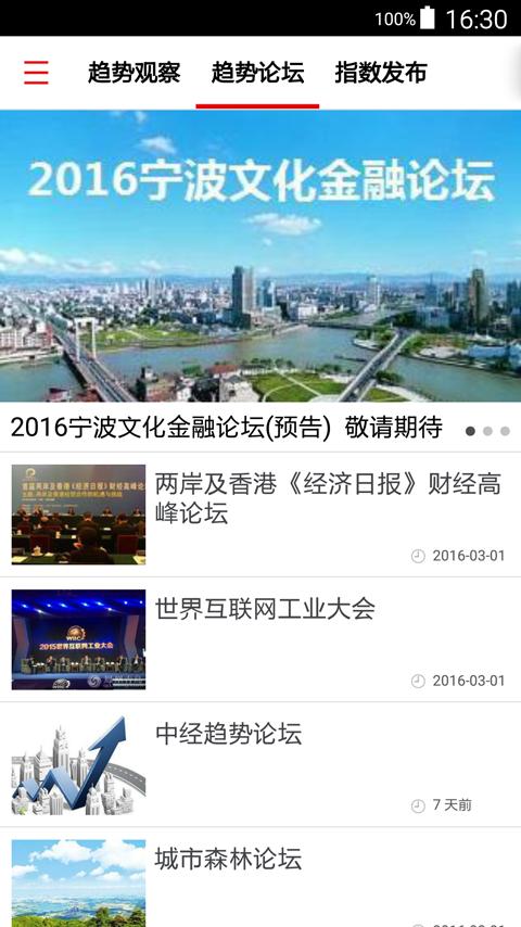 中国经济截图2