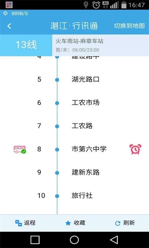 湛江行讯通截图4