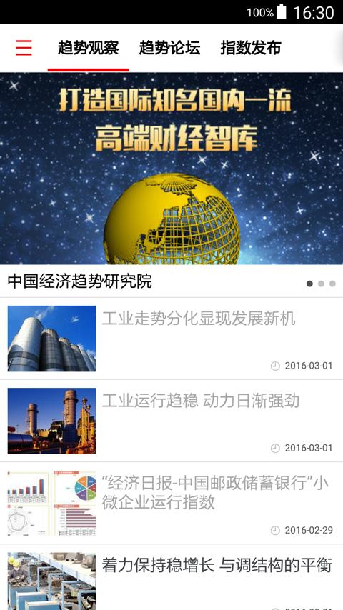 中国经济截图1