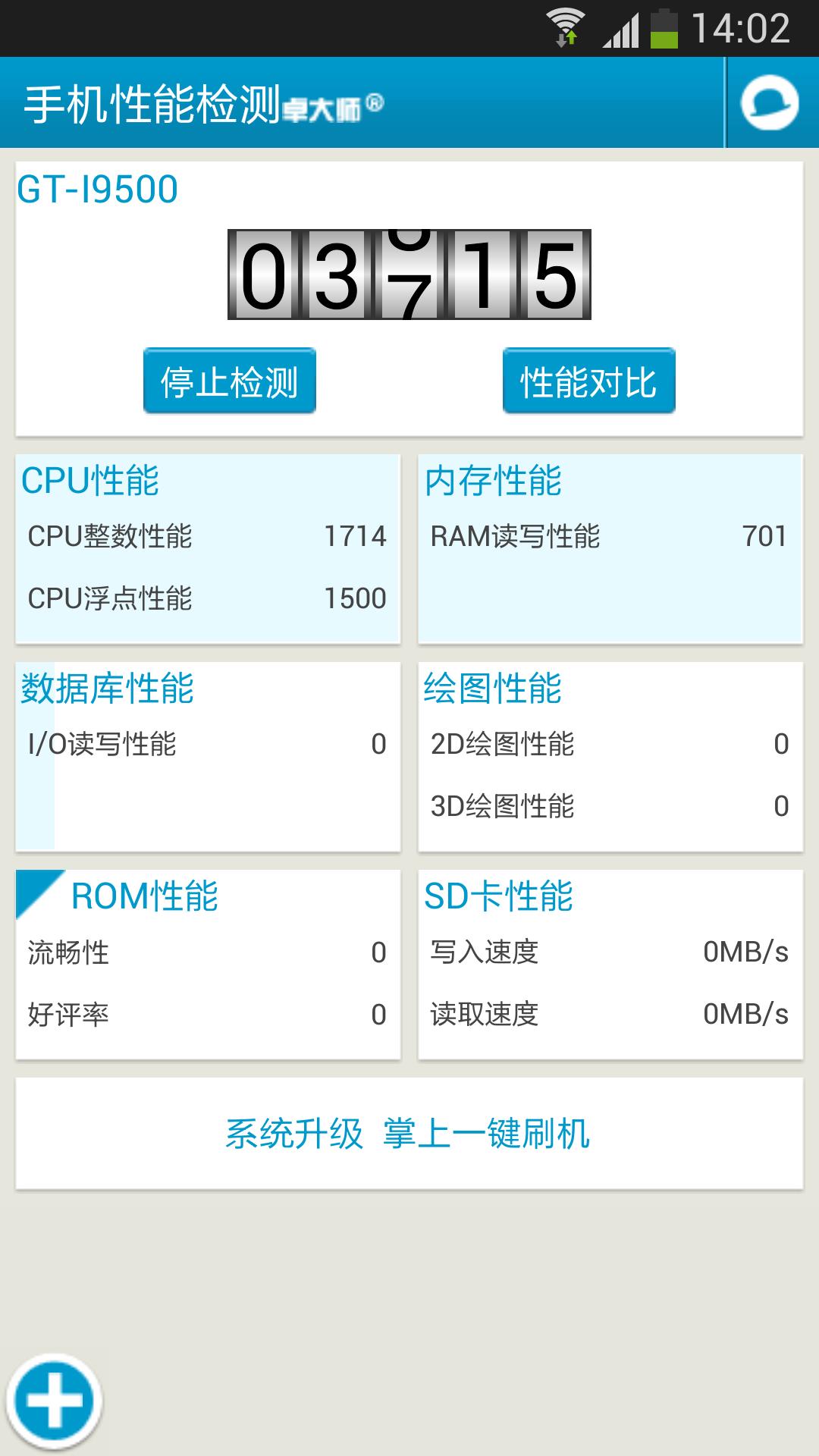 手机性能检测截图4