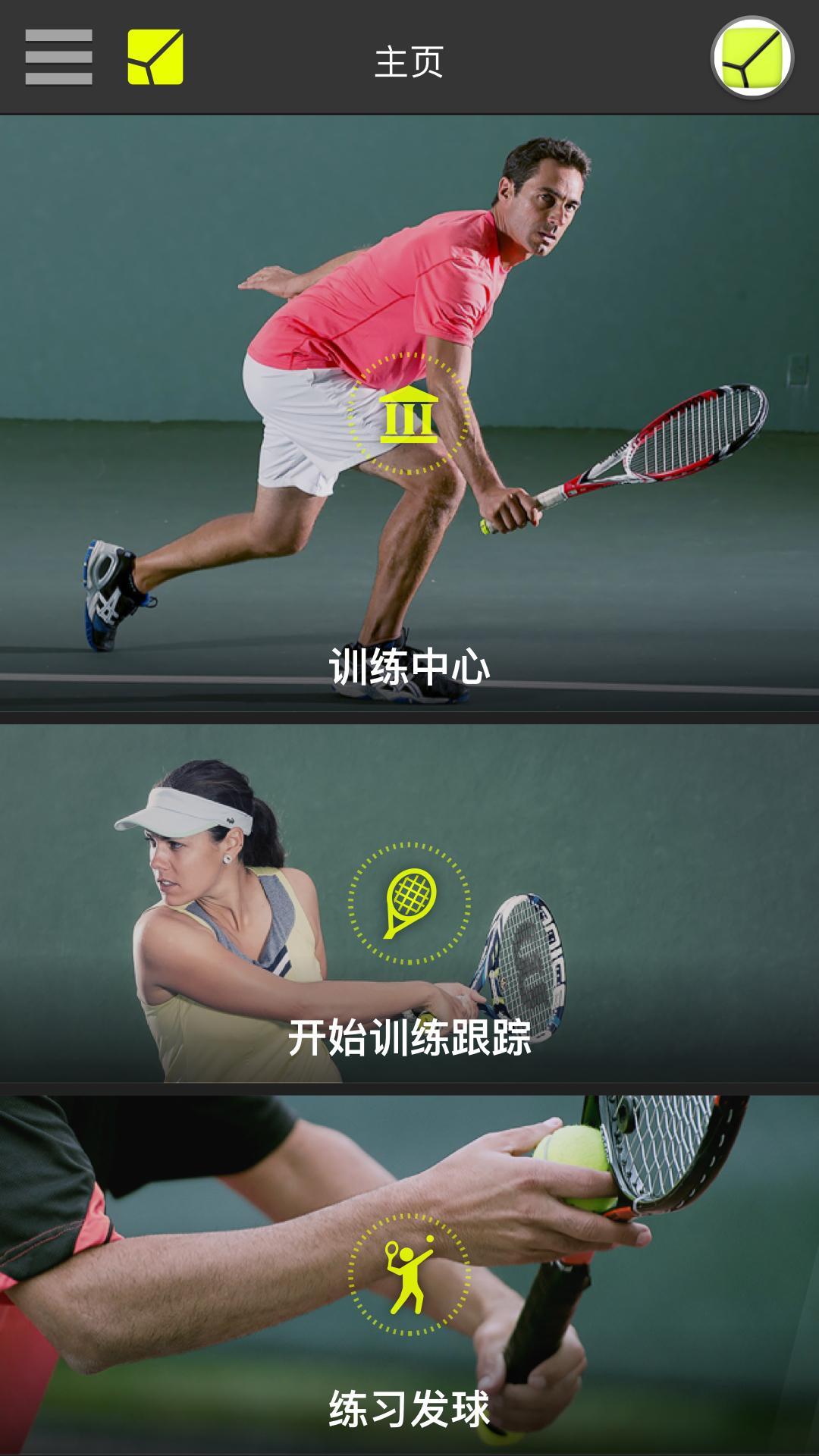 泽普网球截图1