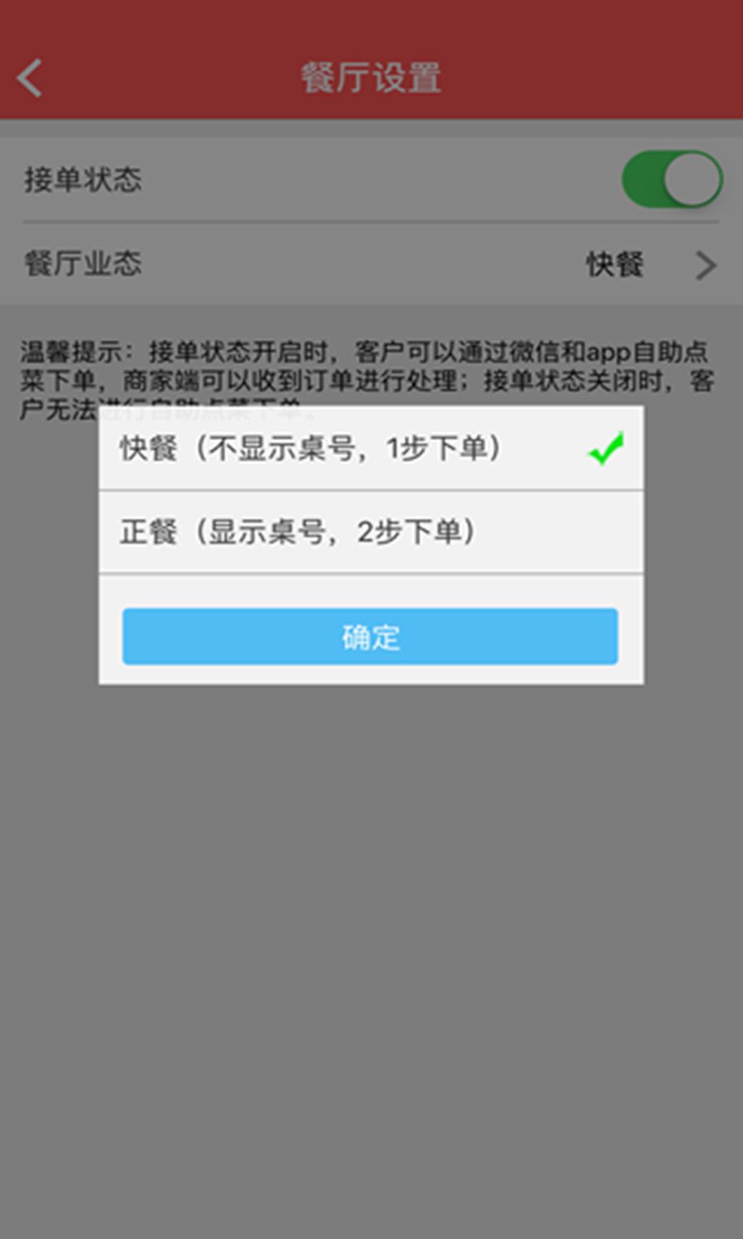 上饭快云餐饮管理软件截图5
