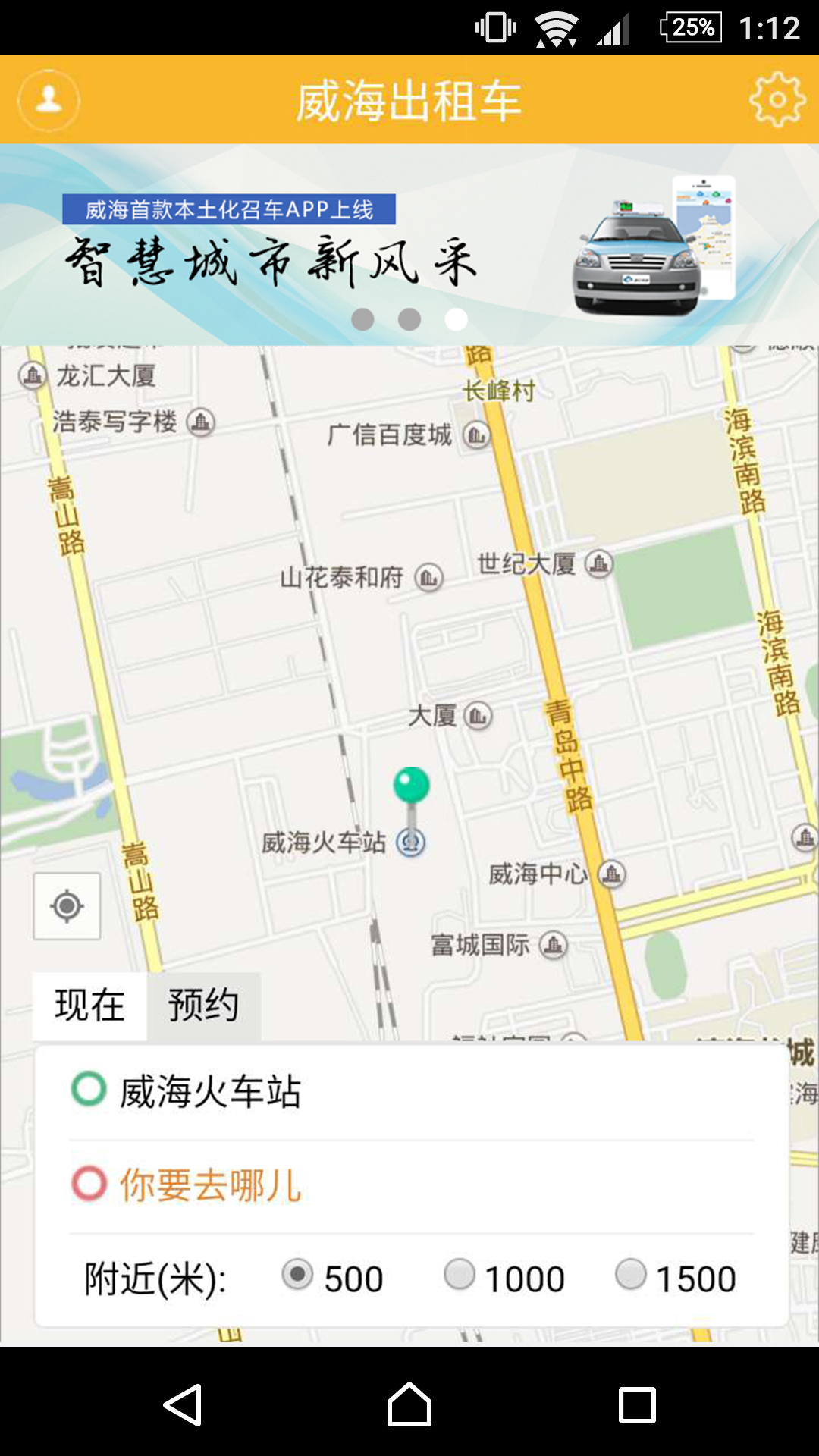 威海出租车截图1