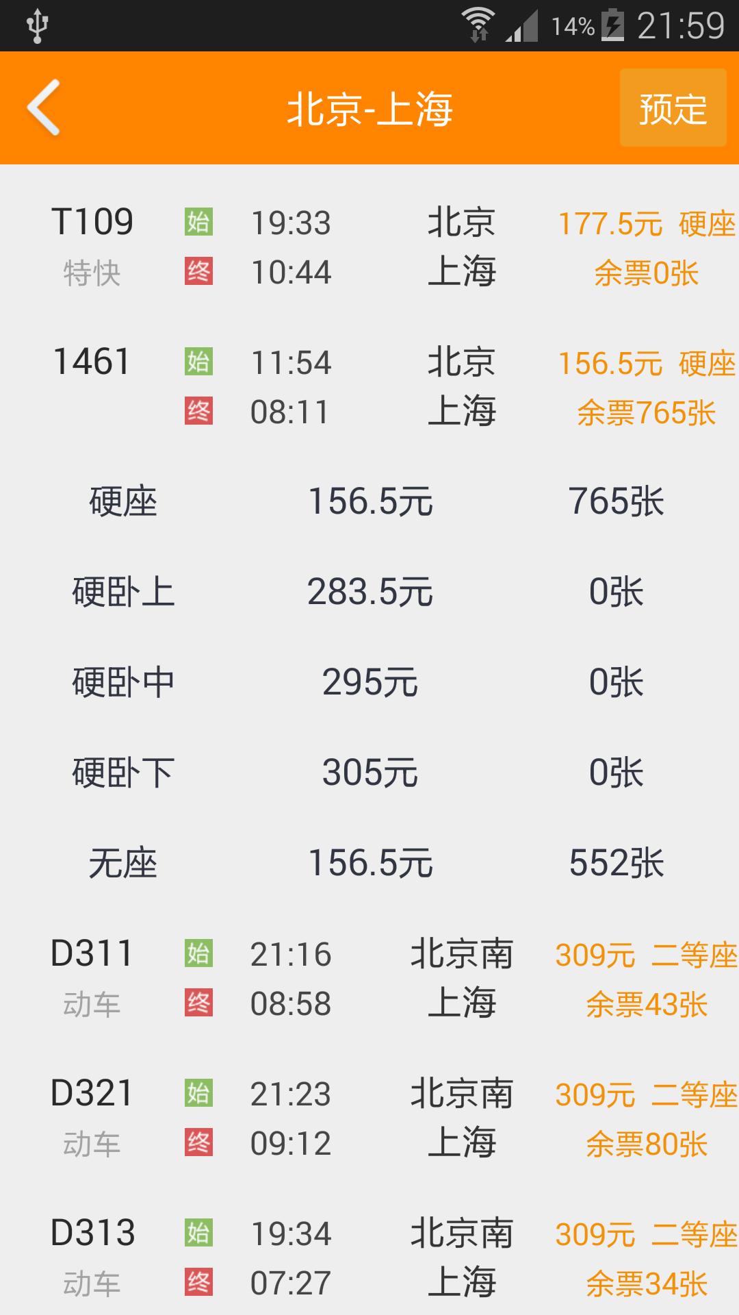 列车时刻表截图3