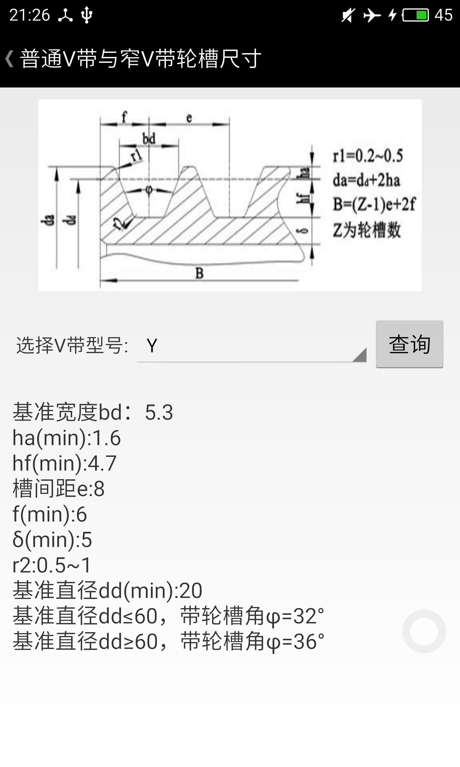 机械专家截图5