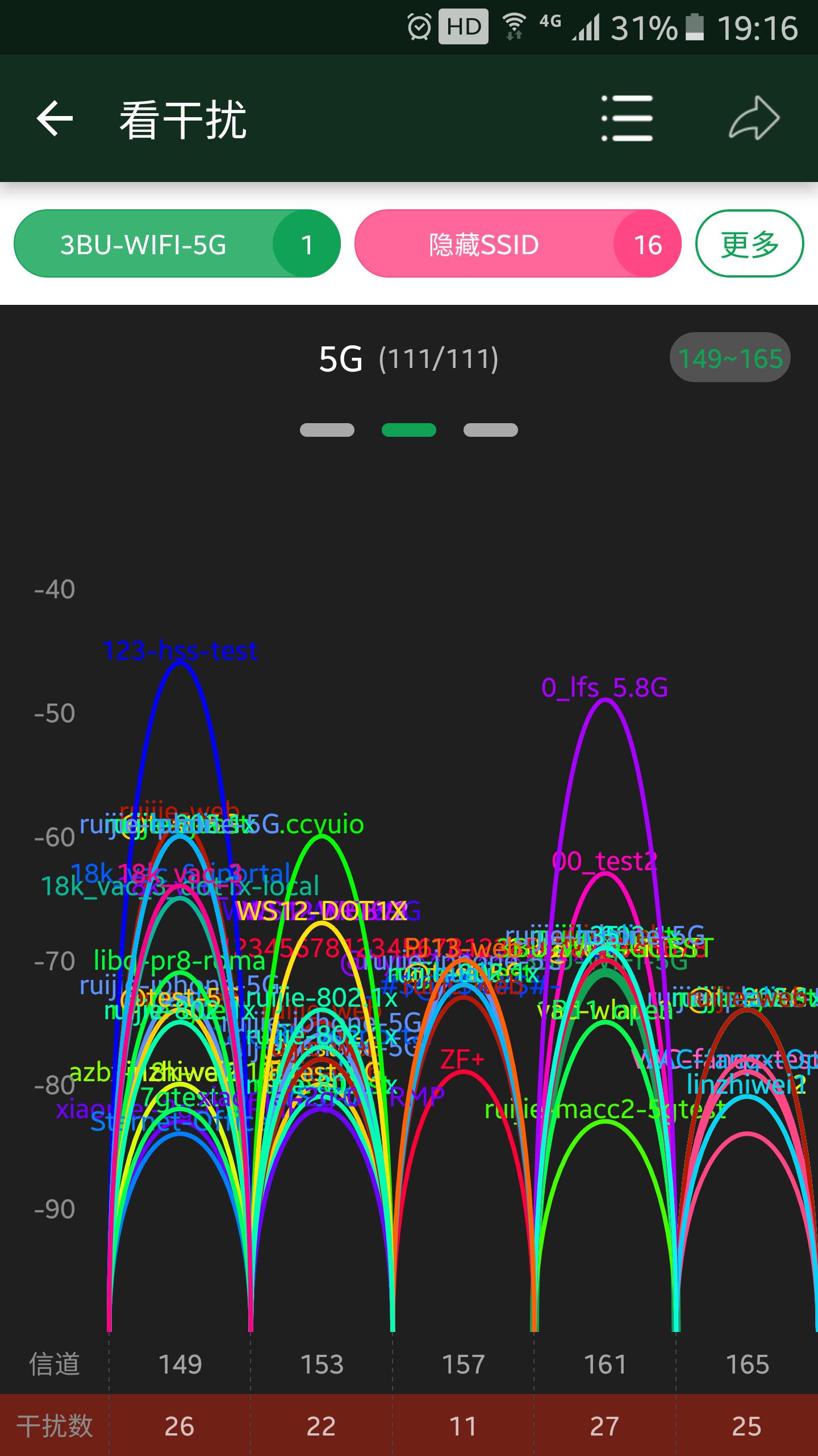 WiFi魔盒截图3