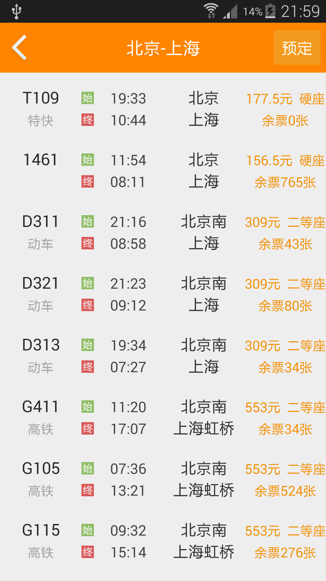 列车时刻表截图2