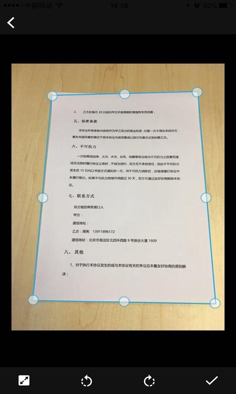 慧视OCR文字识别截图5