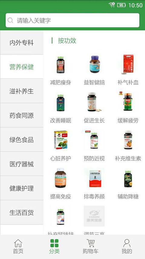 康美健康截图2