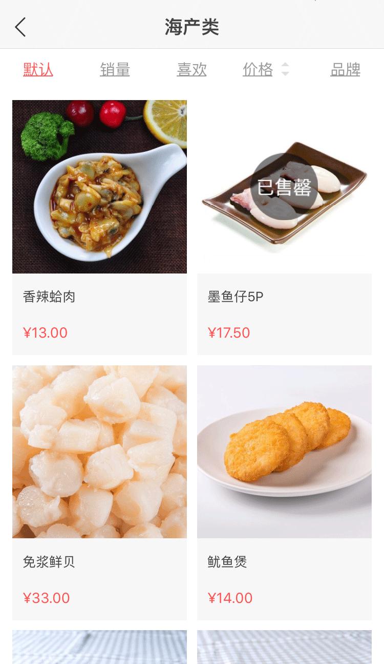 筷乐淘菜截图2