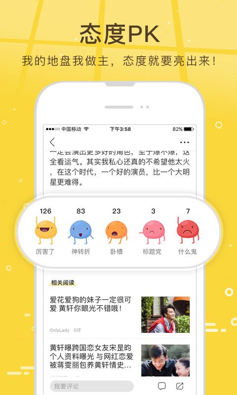 搜狐新闻(资讯版)截图4