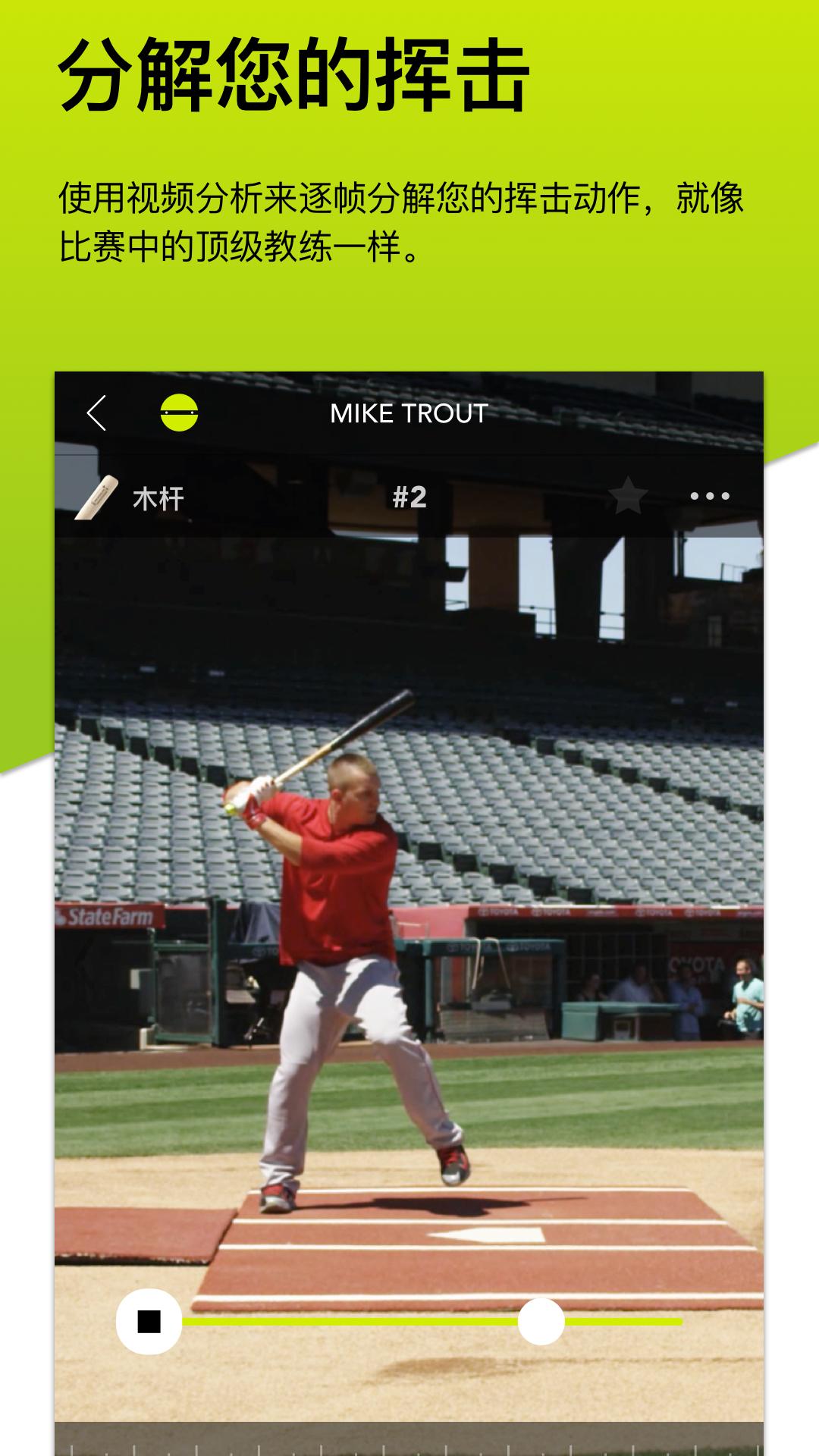 泽普棒球截图4