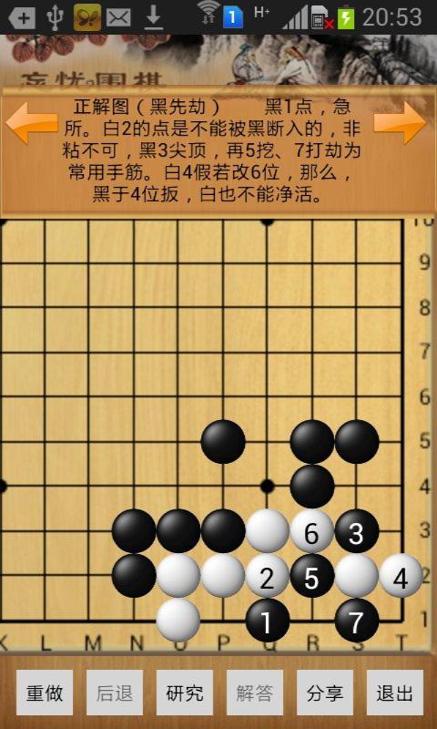 忘忧围棋截图5