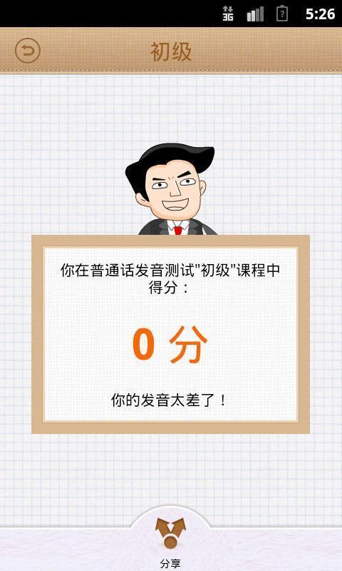 普通话发音测试截图4