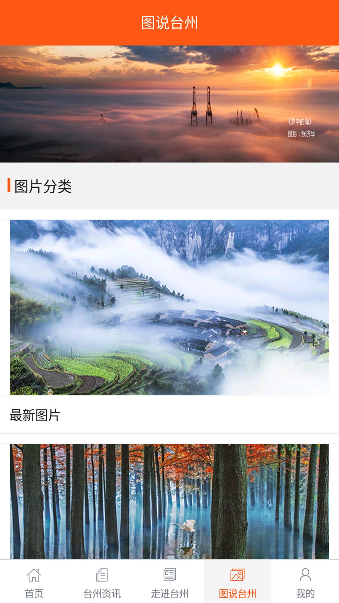 中国台州截图3