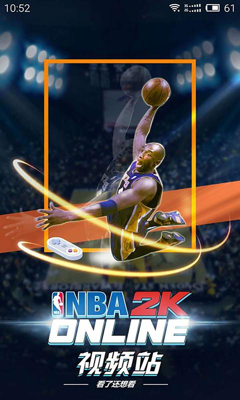 NBA2KOL视频站截图1