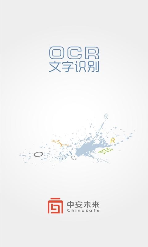 慧视OCR文字识别截图1