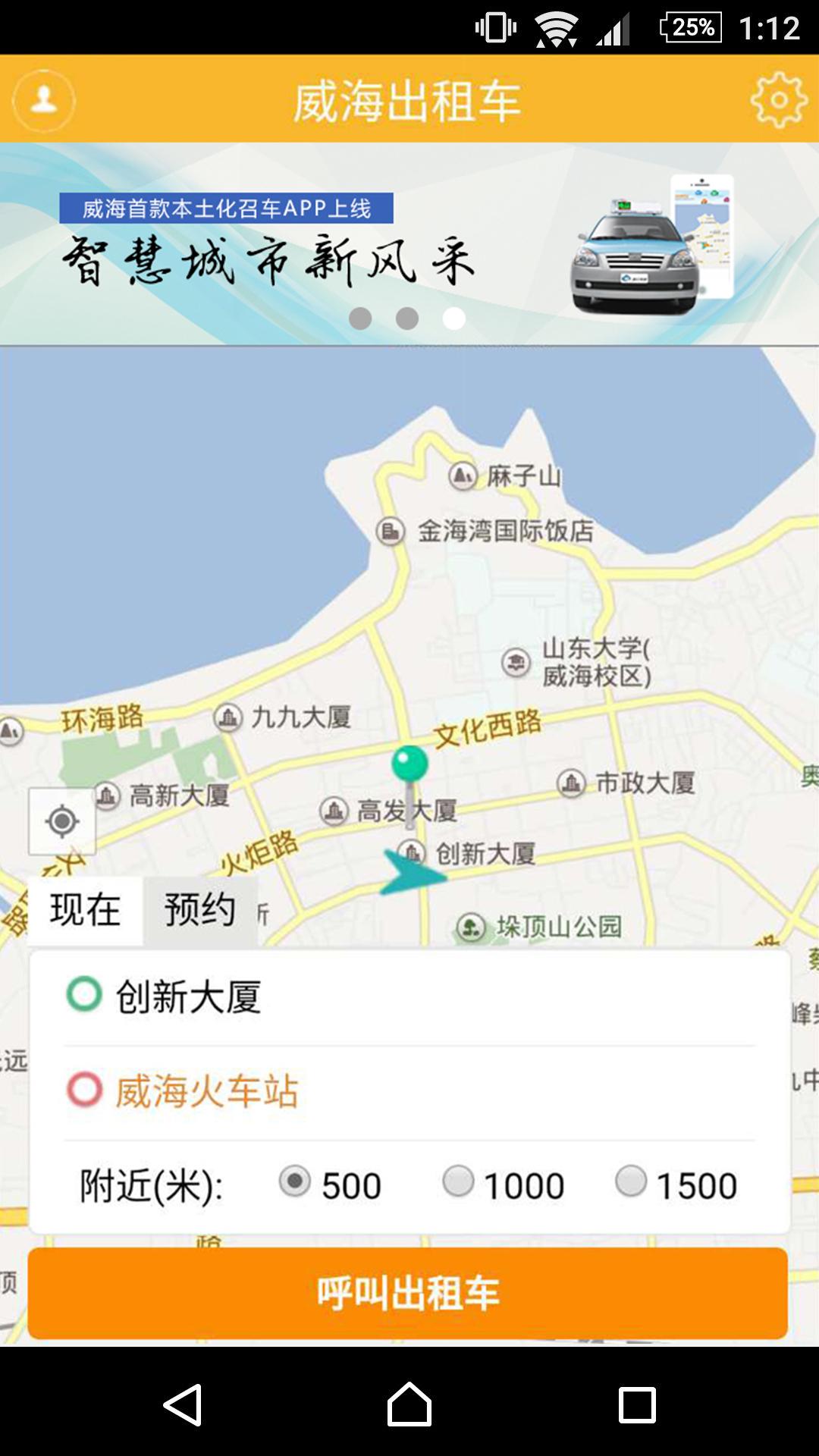 威海出租车截图2
