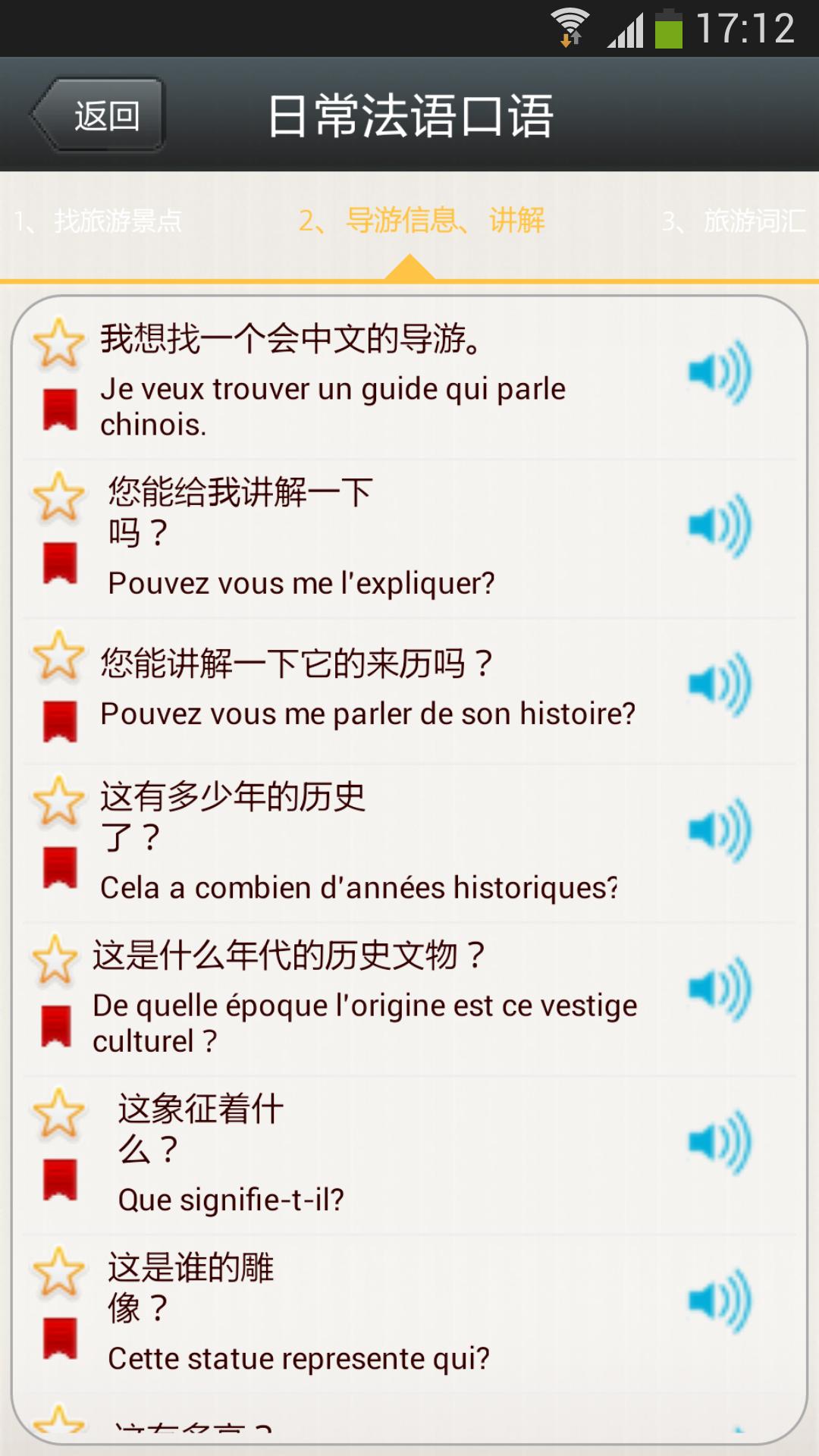 日常法语口语截图5