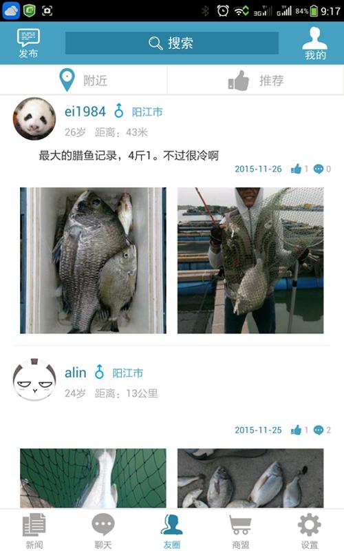阳江钓鱼频道截图4