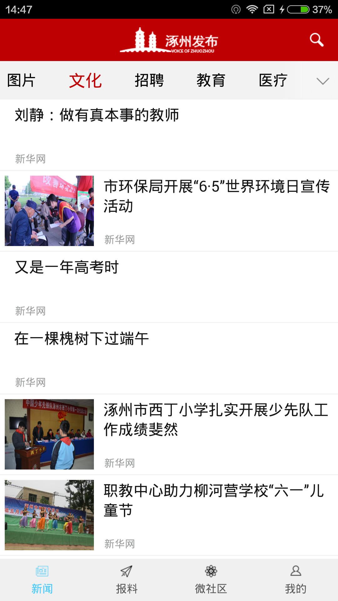 涿州发布截图2