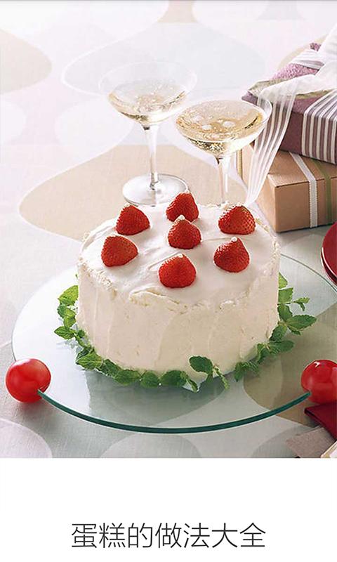 蛋糕的做法大全截图1