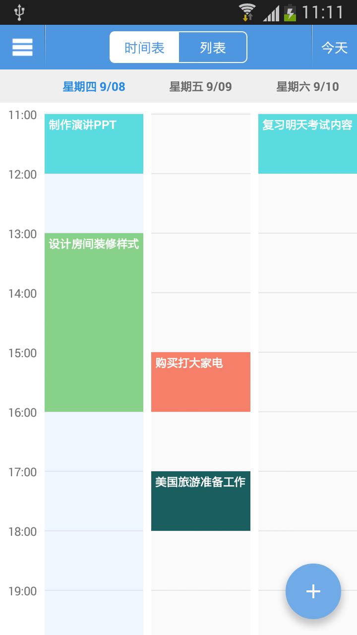 智能日程表截图1