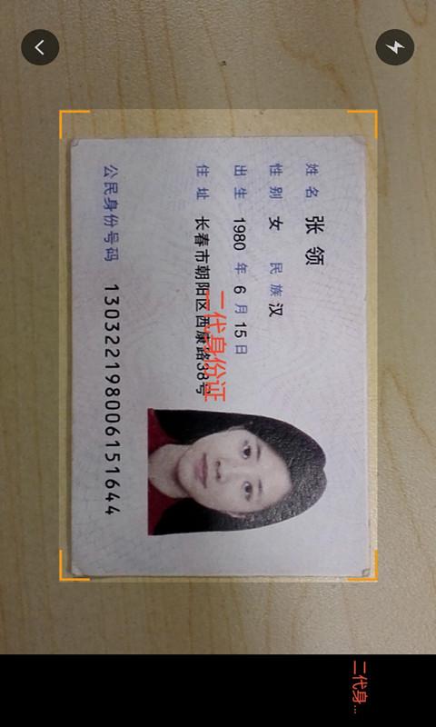 中安身份证识别截图2
