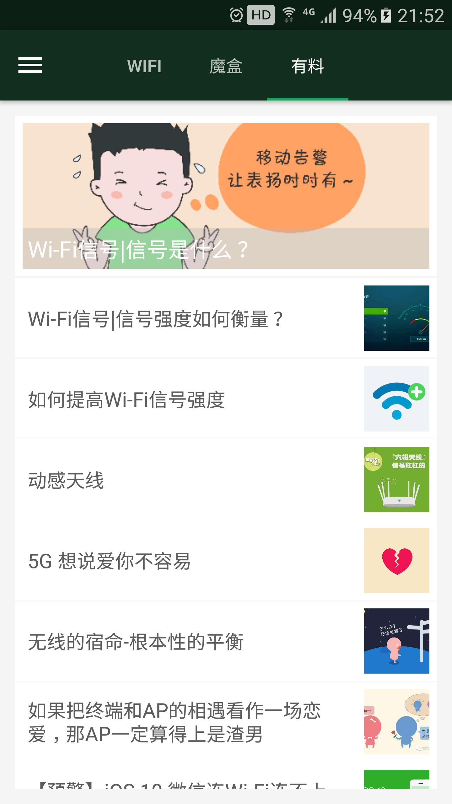 WiFi魔盒截图5