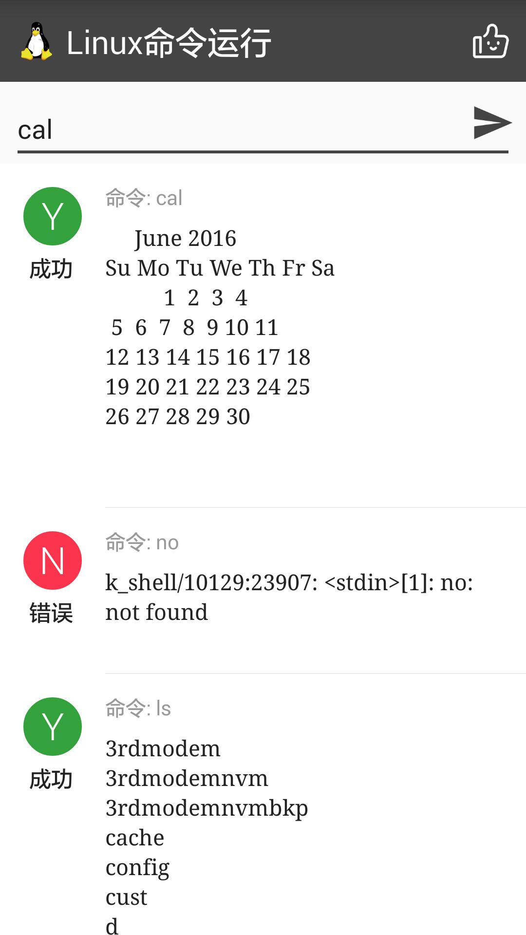 Linux命令运行截图2