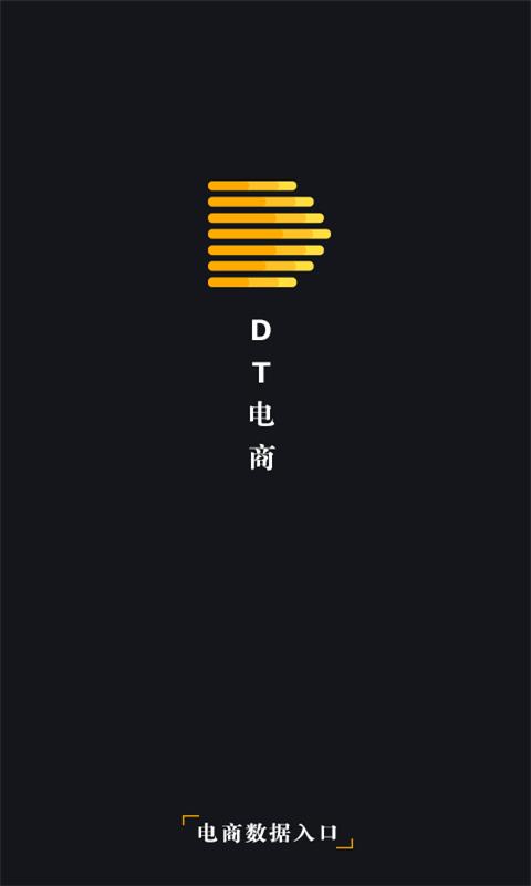DT电商截图1