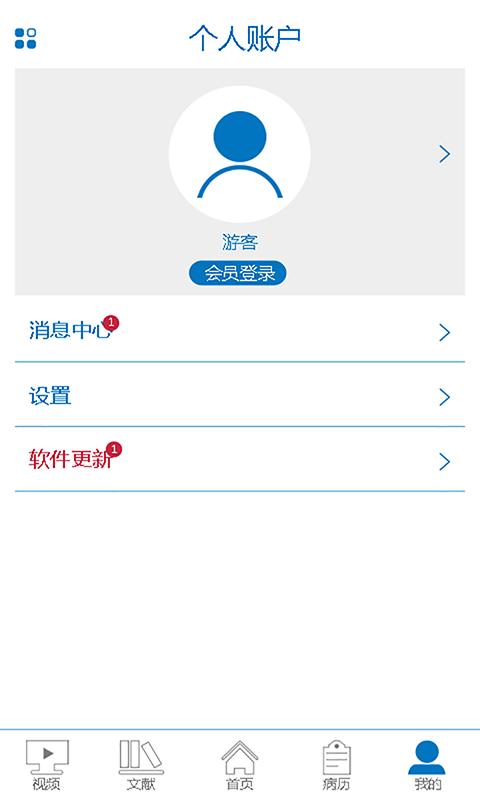 中国卒中学院截图5