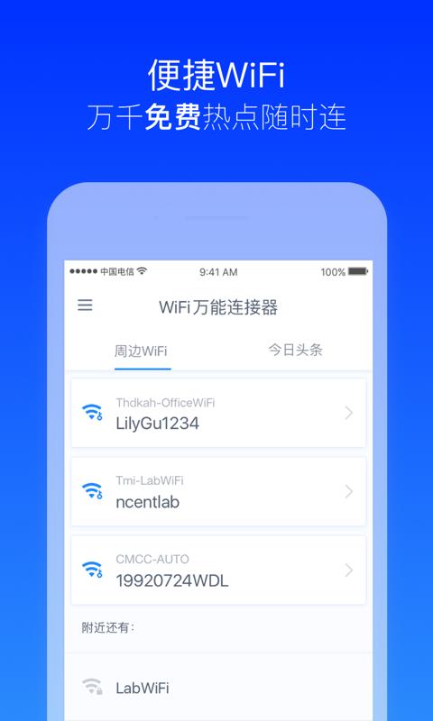 WiFi万能连接器截图1